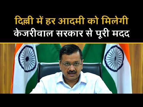 दिल्ली में हर आदमी को मिलेगी केजरीवाल सरकार से पूरी मदद || LIVE ||
