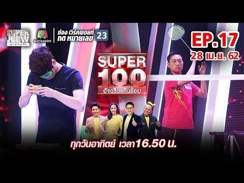 SUPER100 อัจฉริยะเกินร้อย   EP.17   28 เม.ย. 62 Full HD
