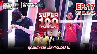Super 100 อัจฉริยะเกินร้อย | EP.17 | 28 เม.ย. 62 Full HD