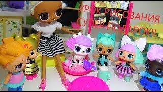 Супер подарок. Куклы ЛОЛ школа мультики #куклы #новые серии школа #ЛОЛ петс