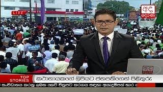 Ada Derana Late Night News Bulletin 10.00 pm - 2018.11.15