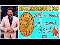 SIMMAM New Year Rasi Palan 2018 | சிம்மம் புத்தாண்டு ராசி பலன்கள் 2018 | New year predictions 2018