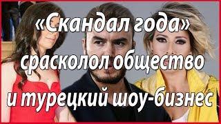 """""""Скандал года"""" в турецком шоубизе #звезды турецкого кино"""