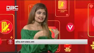বিশ্বকাপ ক্রিকেট ২০১৯    রানির দেশে রাজার খেলা    Ranir Deshe Rajar Khela    DBC News
