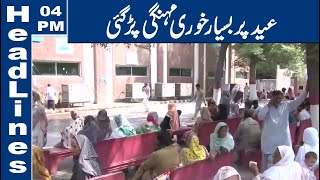 Lahore News HD   04 PM Headlines   22 July 2021