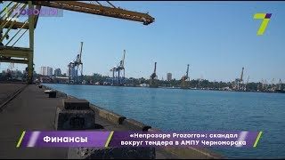 «Непрозоре ProZorro»: скандал вокруг тендера в АМПУ Черноморска