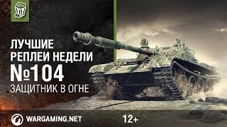 Лучшие Реплеи Недели с Кириллом Орешкиным #104 [World of Tanks]