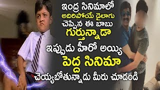 Indra Movie Child Artist Teja Becomes Hero | Tollywood Child Artists Then and Now | NewsQube