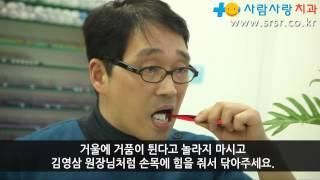 사람사랑치과 - 김영삼원장님 - 올바른 칫솔질