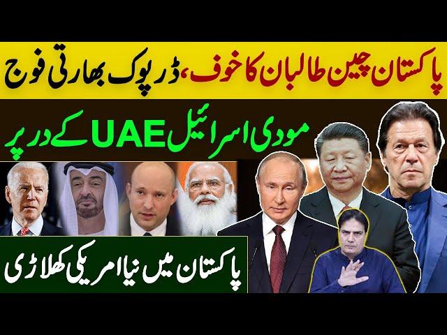 sabir shakir.. China, Pakistan, Taliban ka khof darpok bharti fouj..