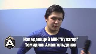 МЛК «JASTAR» Нападающий МХК «Кулагер» Темирлан Амангельдинов прокомментировал матч против «Алматы» игра №173