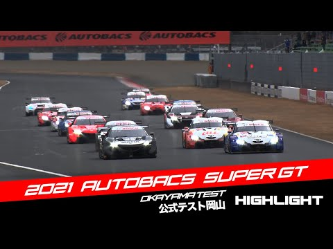 スーパーGT 岡山公式テスト ハイライト動画