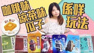 [窮L遊記·大陸超市篇] #04 咖啡味涼茶味瓜子係咩玩法?!