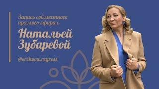 Прямой эфир: Валерия Ершова и Наталья Зубарева