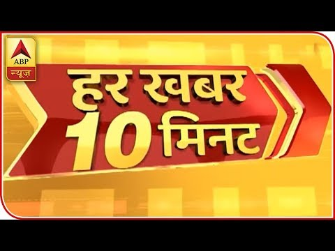 Top News: Watch All Latest News Of The Day In 10 Minutes | ABP News