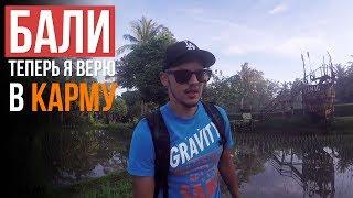 Жизнь на Бали | Карма