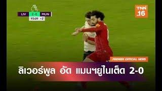 ลิเวอร์พูล อัด แมนฯยูไนเต็ด 2-0 นำโด่ง 16 แต้ม | 20 ม.ค.63 | TNN  ข่าวเช้า