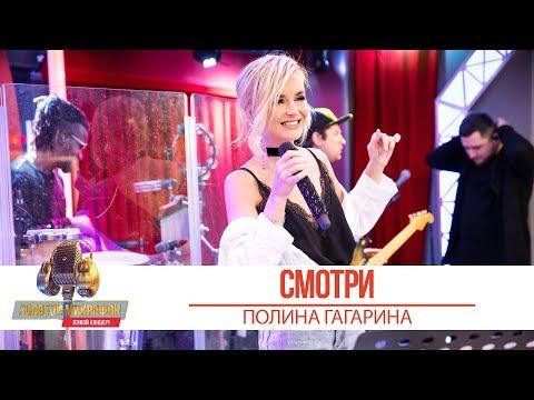 Полина Гагарина — Смотри. «Золотой Микрофон 2019»