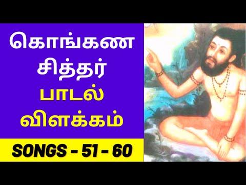 Konganar Siddhar Padalgal Villakkam 51 TO 60 | Siddhar Konganar Songs With Lyrics | Siddhar Song