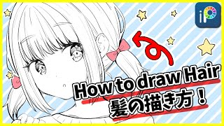 【ibisPaint】How To Draw Hair【Lecture】