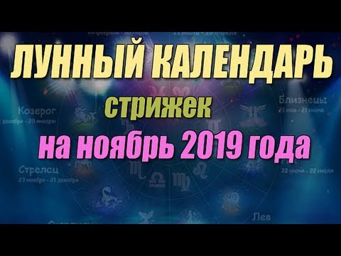 Лунный календарь стрижек на ноябрь 2019 года 💯