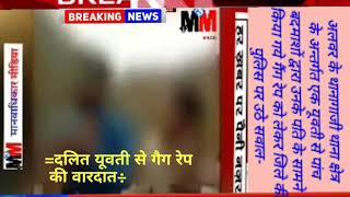 Alwar New Rape Kand Videos