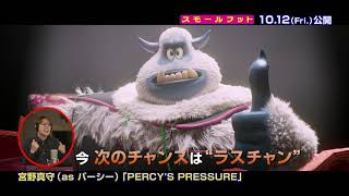 映画『スモールフット』本編映像ミュージッククリップ宮野真守ver.HD2018年10月12日金公開