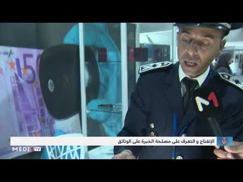 العرب اليوم - شاهد: انطلاق يوميات الأبواب المفتوحة للمديرية العامة للأمن الوطني في دورتها الثالثة