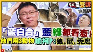 江啟臣找柯文哲衝聲量…反玩殘連任主席路?