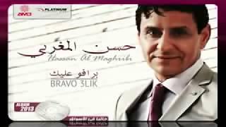 حسن المغربي - لا علاقة + الكلمات تحميل MP3