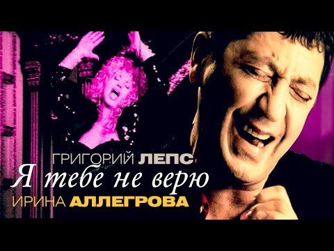 Григорий Лепс и Ирина Аллегрова - Я тебе не верю (Official Video) 2007