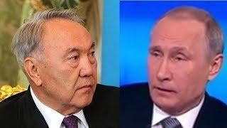 Кто пытается поссорить Путина с Назарбаевым?