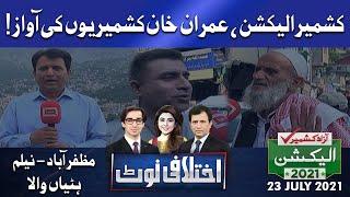 Ikhtalafi Note   AJK Election Special   Habib Akram   Saad Rasul   23 July 2021
