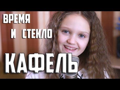 КАФЕЛЬ     Ксения Левчик     cover Время и Стекло ( Ангелы не спят )