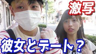 東京で年下のアイドルと渋谷デート!?【ヒカル×ゆん】 - YouTube