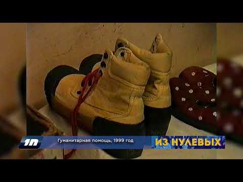 Из нулевых / 2-й сезон / 1999 / Гуманитарная помощь Нойсс Псков