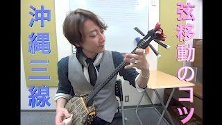 【ギタリストによる三線解説】【初心者向け】 弦を押さえる運指のコツ&工工四シール貼り