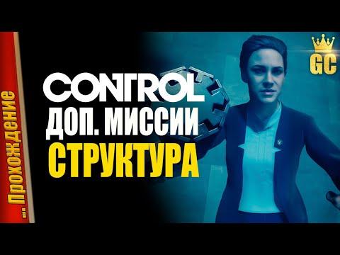 DLC: ЭКСПЕДИЦИИ — Прохождение CONTROL | #14 ДОП. МИССИИ