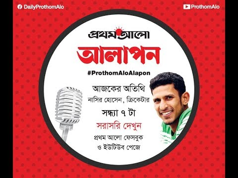 Prothom Alo Alapon with Cricketer Nasir Hossain