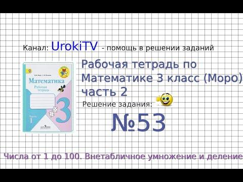 Задание №53 Внетабличное умножение и... - ГДЗ по Математике Рабочая тетрадь 3 класс (Моро) 2 часть
