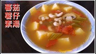 蕃茄薯仔素湯 太好飲了 清理腸胃 降三高 抗氧化 增強免疫力