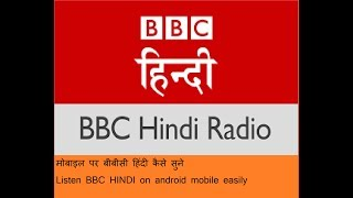 अपने एंड्राइड मोबाइल पर बीबीसी हिंदी कैसे सुने  How to listen BBC HINDI on android mobile