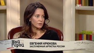 Евгения Крюкова. Мой герой