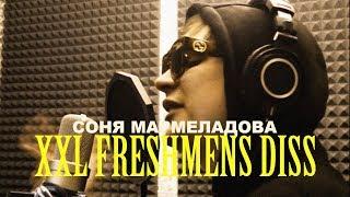 СОНЯ МАРМЕЛАДОВА - XXL FRESHMENS DISS