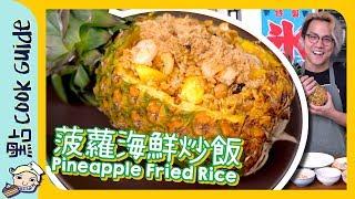 【高成本升級】菠蘿炒飯|原個菠蘿唔回收![Eng Sub]