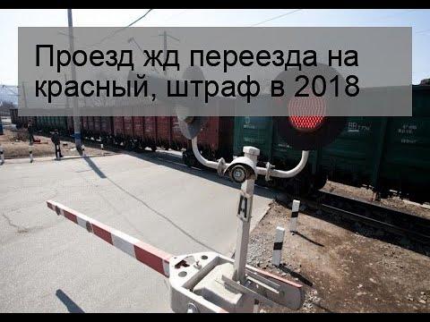 Проезд жд переезда на красный, штраф в 2018