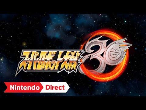 新作《超級機器人大戰30》公佈 [Nintendo Direct | E3 2021]
