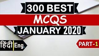 Current affairs : January 2020 | Important current affairs 2020 | latest current affairs Quiz