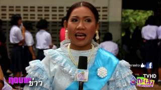 [กุดบากข่าว] วันภาษาไทยแห่งชาติ 25/07/2560
