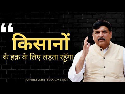 Farm Bill 2020 पर Rajya Sabha में क्यों भड़के थे AAP MP Sanjay Singh | Modi Govt को दिया 2 तुक जवाब